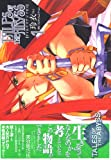 テイルズオブジアビス 1 (電撃コミックス)