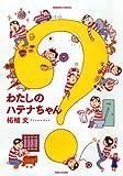 わたしのハテナちゃん / 柘植 文 のシリーズ情報を見る