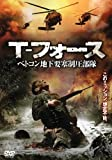 T-フォース ベトコン地下要塞制圧部隊 [DVD]