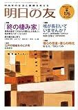 明日の友 2008年 11月号 [雑誌]