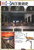 カラー版 西洋美術史