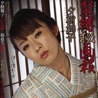 緊縛秘画報 夕樹舞子 [DVD]