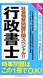 行政書士 社会情勢問題打開スペシャル!!〈2014年度版〉