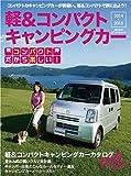 軽&コンパクト キャンピングカー 2014-2015 (メディアパルムック)
