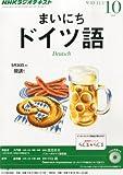 NHK ラジオ まいにちドイツ語 2013年 10月号 [雑誌]