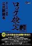 MTVロック検定公式副読本 (CDジャーナルムック)
