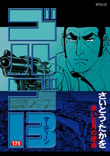ゴルゴ13 171 (SPコミックス)