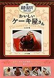 姫路・加古川おいしいケーキ屋さん
