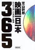 映画一日一本―DVDで楽しむ見逃し映画365 (朝日文庫)