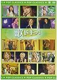歌ドキッ! POP CLASSICS Vol.9 [DVD]