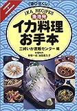 遊び尽くし 漁港発イカ料理お手本 (Cooking & homemade―遊び尽くし)