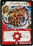 デュエルマスターズ バジュラズ・ソウル スーパーレア (特典付:プロモーションカード、希少カード画像) 《ギフト》