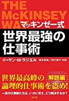 マッキンゼー式 世界最強の仕事術 (ソフトバンク文庫)