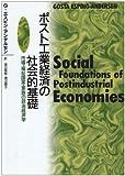 ポスト工業経済の社会的基礎―市場・福祉国家・家族の政治経済学