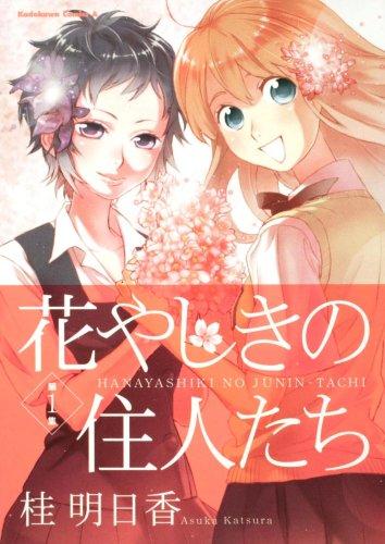 花やしきの住人たち (1) (角川コミックス・エース 121-7)