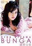 逢沢りな BUNGA [DVD]