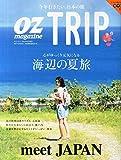 OZ TRIP 2015年 08 月号 [雑誌]: OZ magazine(オズマガジン) 増刊