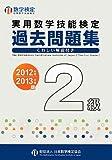 実用数学技能検定過去問題集2級〈2012年度・2013年度版〉