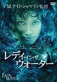 レディ・イン・ザ・ウォーター[DVD]