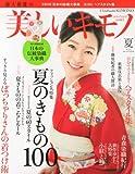 美しいキモノ 2013年 06月号 [雑誌]