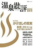 温泉批評 2014秋冬号 (双葉社スーパームック)