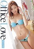 【数量限定≪生写真≫】Office Love あべみほ [DVD]