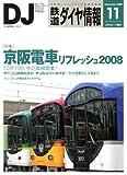 鉄道ダイヤ情報 2008年 11月号 [雑誌]