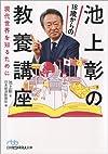 池上彰の18歳からの教養講座 —現代世界を知るために (日経ビジネス人文庫)