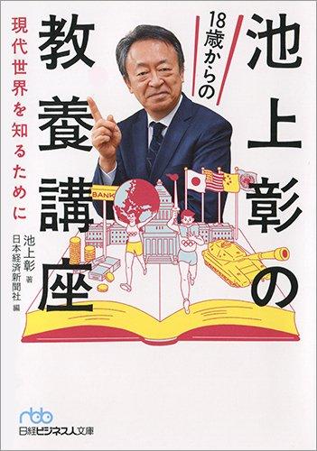 池上彰の18歳からの教養講座 ―現代世界を知るために (日経ビジネス人文庫)