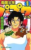 南国少年パプワくん1巻 (デジタル版ガンガンコミックス)