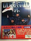リレハンメル'94―第17回冬季オリンピック・リレハンメル大会 IOC(国際オリンピック委員会)オフィシャル・スーベニールブック