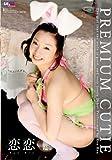 PREMIUM CUTIE 恋恋