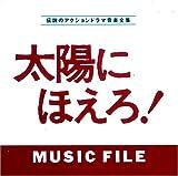 「太陽にほえろ!」MUSIC FILE