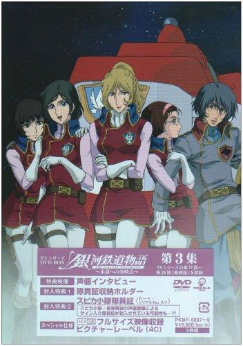 銀河鉄道物語~永遠への分岐点~第3集 [DVD]