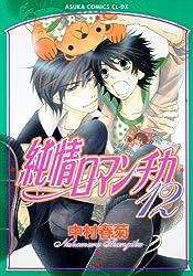 純情ロマンチカ 第12巻