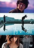 青い塩[DVD]