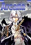 ゼロサムオリジナルアンソロジーシリーズArcana(3) [王子&姫] (IDコミックス ZERO-SUMコミックス)