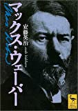 マックス・ウェーバー (講談社学術文庫)