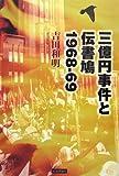 三億円事件と伝書鳩 1968~69