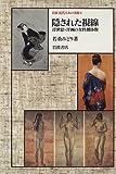 岩波近代日本の美術〈2〉隠された視線―浮世絵・洋画の女性裸体像