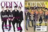 ODINA Vol.07 特別編集号 特集 チャン・グンソク MBLAQ SHINee(DVD付)