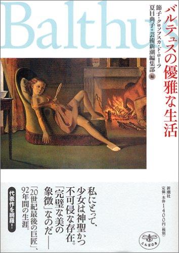 バルテュスの優雅な生活 (とんぼの本)