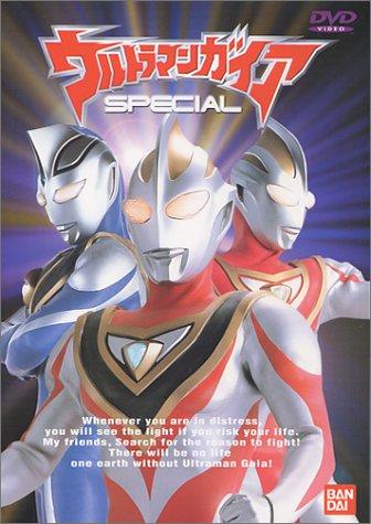 ウルトラマンガイア SPECIAL [DVD]