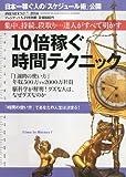 プレジデント別冊 10倍稼ぐ時間テクニック 2014年 5/21号 [雑誌]