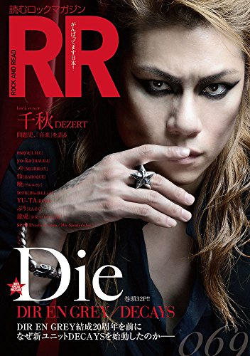ROCK AND READ 2016年Vol.69 大きい表紙画像