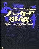 ハッカーの挑戦—20のシナリオで学ぶ不正侵入の手口と対策