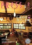 ながさきプレス2月号(2010)