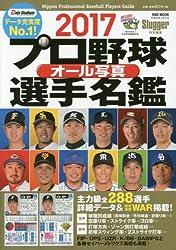 2017プロ野球オール写真選手名鑑 (NSK MOOK)