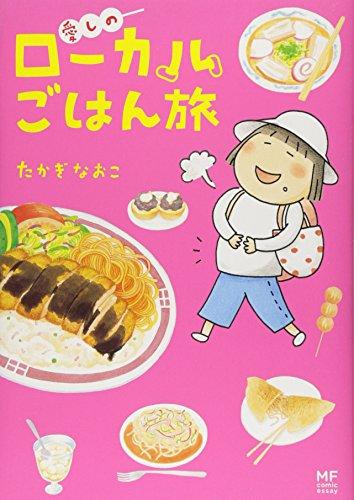 愛しのローカルごはん旅―2007ー2008 (メディアファクトリーのコミックエッセイ)