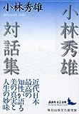 『小林秀雄対話集』